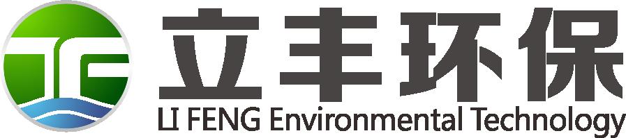 浙江立丰环保设备有限公司
