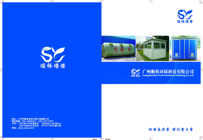 广州顺裕环保科技有限公司