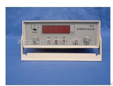 24022-24022低频信号发生器-西安越涛创先电子科技