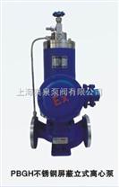 上海不锈钢防爆屏蔽泵