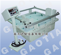 GT-MZ-100机械式振动测试,模拟运输振动测试台