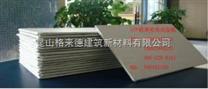 新型外牆保溫材料stp超薄絕熱保溫板