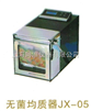 無菌均質器/拍打式勻漿機JX-05