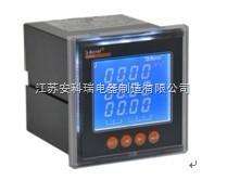 PZ系列可编程智能电力仪表 网络多功能电度表 厂家价格