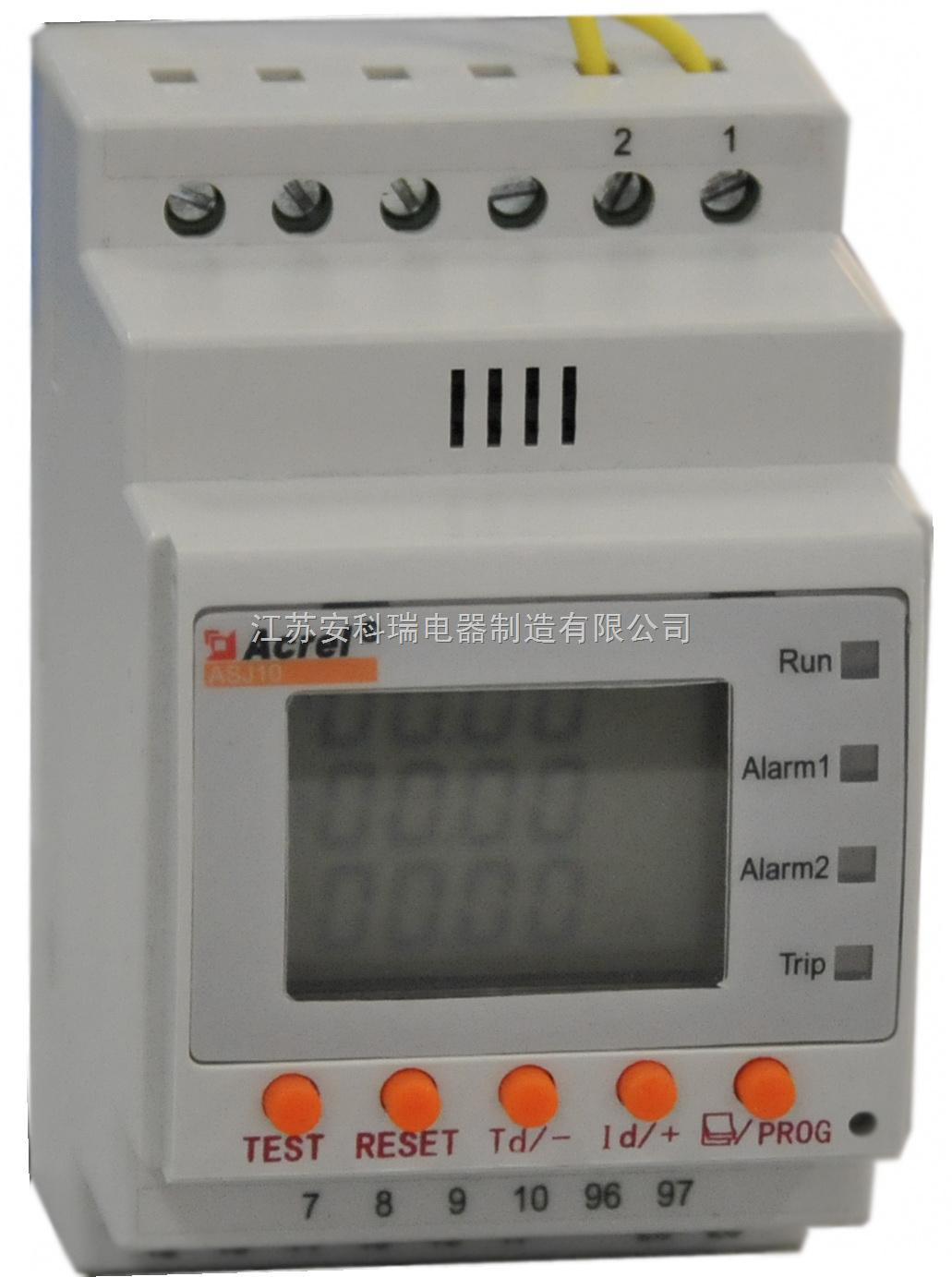 ASJ系列智能电力继电器 电力继电器生产厂家