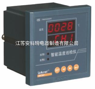 ARTM系列温度巡检测控仪 智能温度巡检仪价格