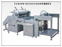 SZDFM-800福建自动水溶性覆膜机