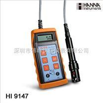 HI9147 溶解氧儀|哈納 HI9147便攜式防水溶氧測定儀