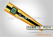 PHB-3-酸度计.虹益PHB-3自动温补酸度计.伟业PHB-3笔式酸度计.鹏顺PHB-3数显酸度计厂价直销