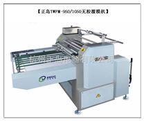 TWFM-950上海无胶覆膜机哪个厂家好