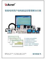 APV系列穿孔導軌式智能光伏匯流箱 選型手冊