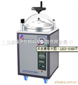 博迅LDZX-50KB高壓蒸汽滅菌器.申安LDZX-50KB低溫等離子滅菌器.火熱促銷中
