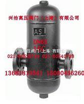 GS8  AS  UFS  CF41  CF11型汽水分离器价格 AS汽水分离器厂家