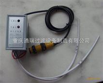 通瑞真空滤油机红外线液位控制器