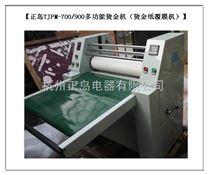 TJFM-900上海印刷厂烫金机哪家好?
