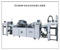 TSG-720温州印刷全面UV上光机报价
