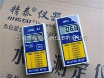 MCG-100W 木材水分儀 木材水分檢測儀 精泰牌