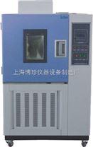 GDHS4005高低溫試驗箱,高低溫恒定濕熱箱,濕熱試驗箱,上海博珍試驗箱