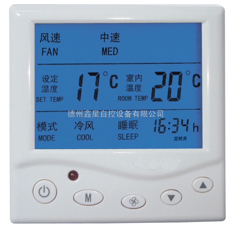 中央空调风机盘管大屏液晶温控器