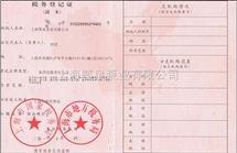上海鄂泉泵业有限公司税务登记证