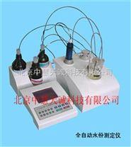 容量法全自動水份測定儀