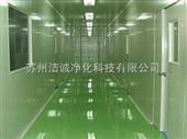 苏州洁净室净化工程