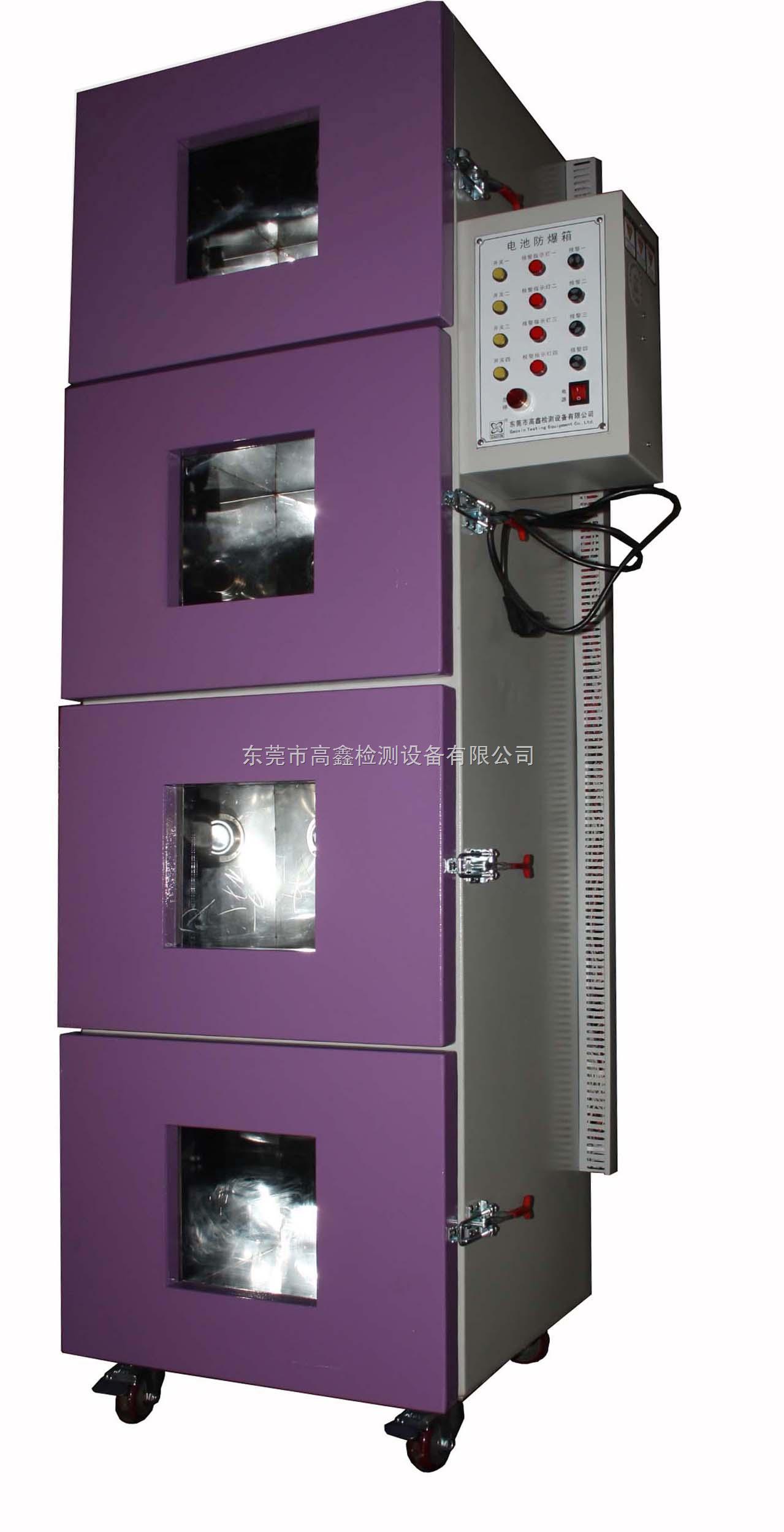 电池防爆箱gx-fb-100-东莞市高鑫检测设备有限公司图片
