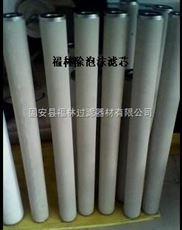TQ-10*11.5(福林)除泡沫滤芯