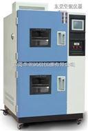 HY-GDCJ-150L高低温冲击试验箱