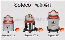 SOTECO TOPPER 103S专业的吸尘器,节能,耐用,超静音 吸尘机