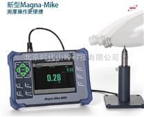 Magna-Mike8600 奧林巴斯 壁厚測厚儀