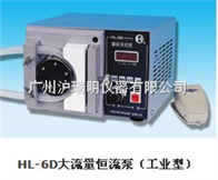 HL-6大流量恒流泵(上海滬西),恒流泵  蠕動泵HL-6