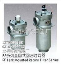 RF-330*20L-Y回油过滤器