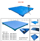上海1吨地磅秤厂家,嘉定2吨地上衡,奉贤3吨电子地秤价格