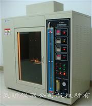 昊昕儀器專業生產銷售水平垂直燃燒試驗箱