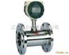 HD-LWGY液體渦輪流量計