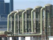 玻璃钢酸性废气净化塔