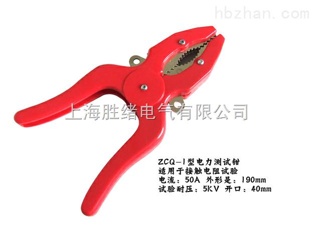 ZCQ-电力测试钳