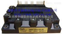 7MBP75RA120-05