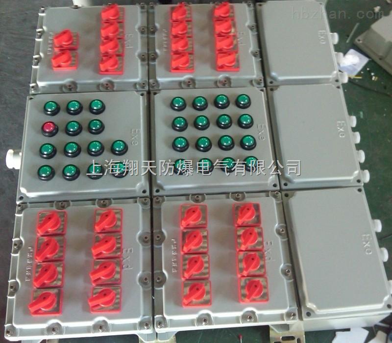 BXK防爆控制箱/防爆配电箱/防爆动力配电箱价格