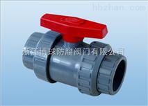 Q61F-10S 塑料焊接球閥