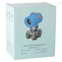 1151HP智能式高静压差压变送器上海自动化仪表一厂