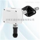 QFM4161-西门子风管式温湿度传感器-QFM4171