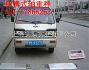(SCS)查车便携式地磅\SCS-20T手提式电子地磅