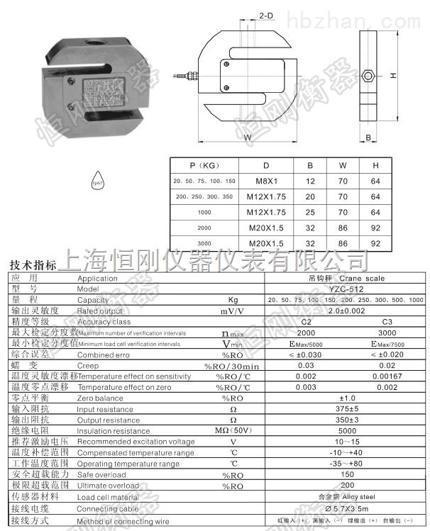 150kgS型拉力称重传感器供应商