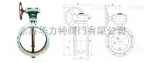 D341W蝸輪傳動法蘭式通風型蝶閥_優先選擇華力特閥門