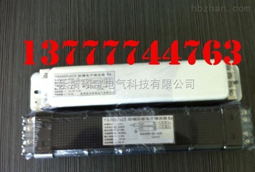 荧光灯防爆电子镇流器YK36DFx2CS防爆电子镇流器