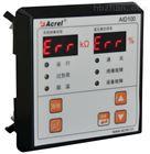 AID100安科瑞绝缘检测仪报警与显示仪医疗IT隔离电源系统用
