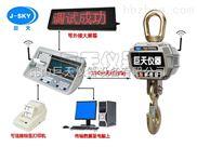 2t/0.5kg电子吊秤,吊钩电子秤2吨昆山价格