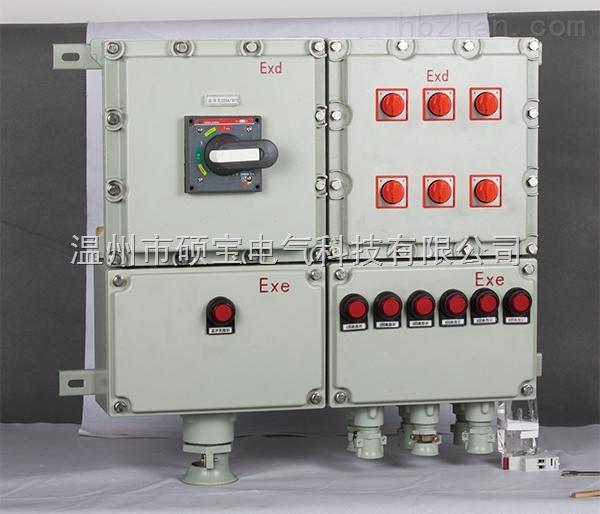 BXQ51系列防爆(电磁起动)配电箱